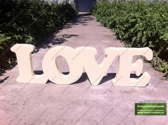 Слово love из пенопласта своими руками