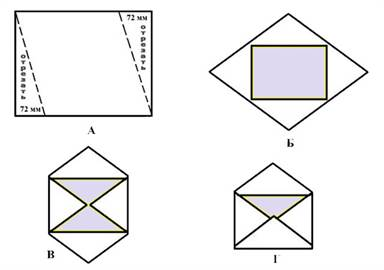 как сделать самый обычный конверт
