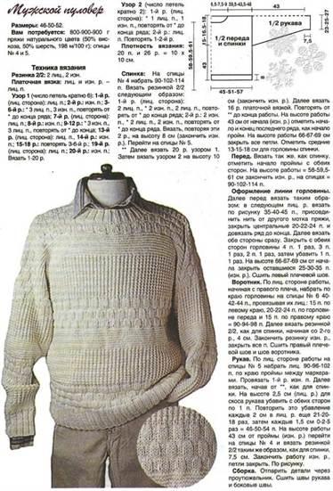 Мужской свитер со схемами