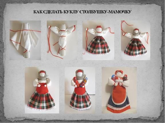 Славянские куклы. Делаем оберег на счастье 28