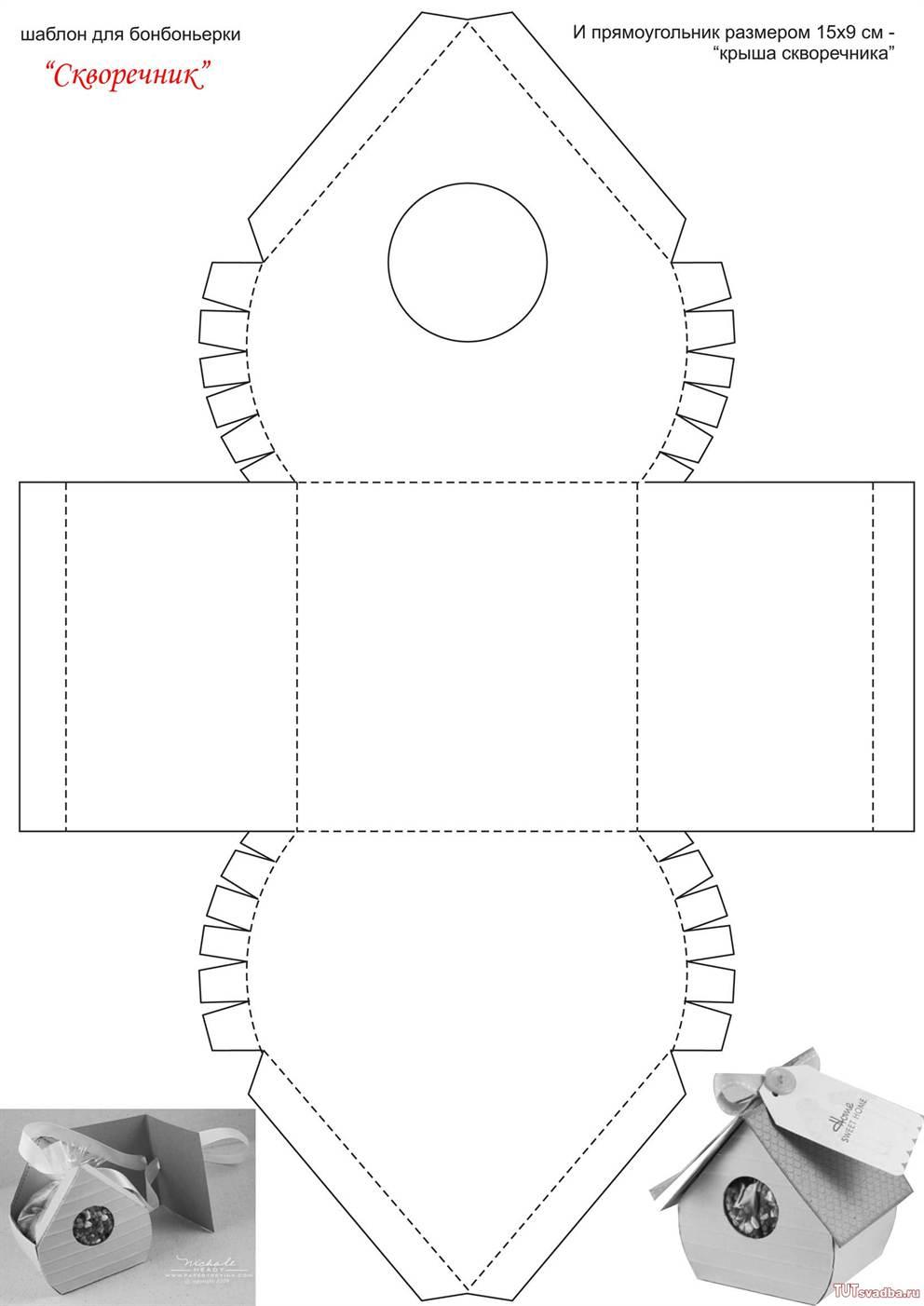 Коробочка из бумаги своими руками шаблоны распечатать 279