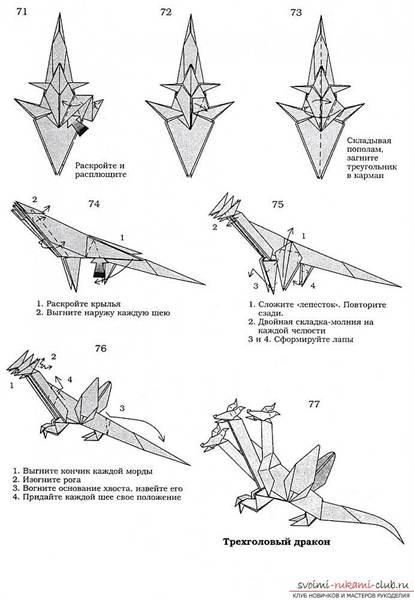 Схемы оригами трёхголового дракона