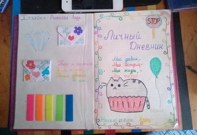 Как сделать своими руками дневник для девочек фото 461