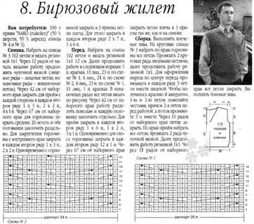 Схема вязания мужского жилета на спицах 49