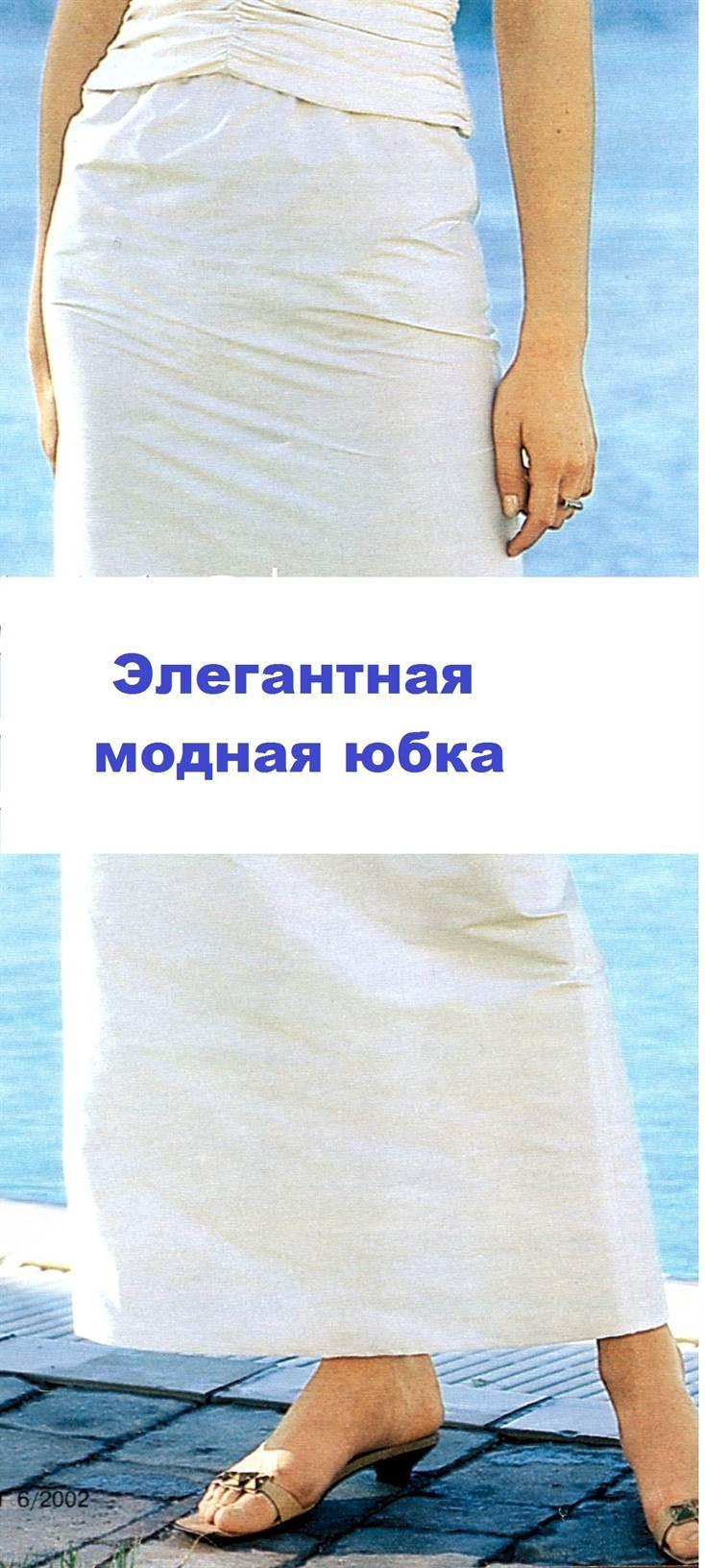 Выкройка юбки длинной be in фото 463