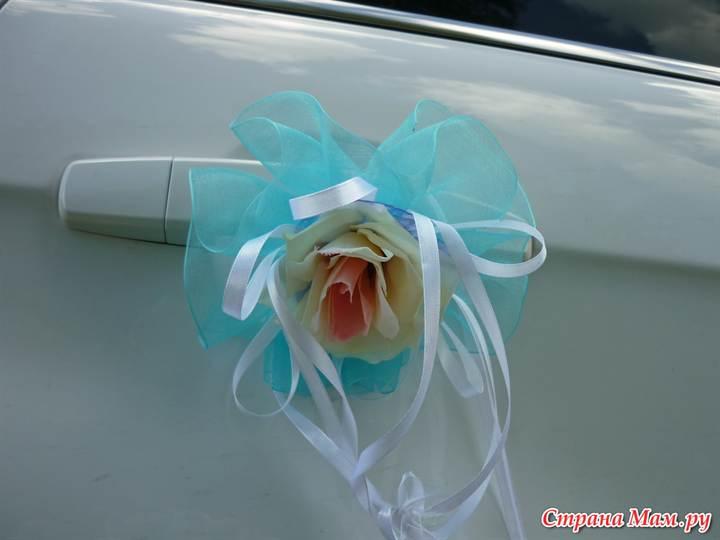 Украшения из органзы на машины своими руками фото 877