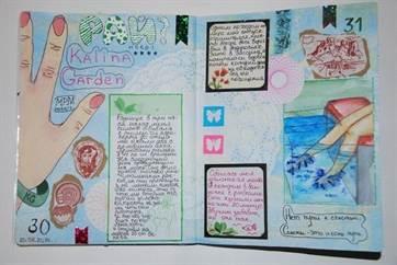 Личный дневник оформление внутри своими руками фото фото 304