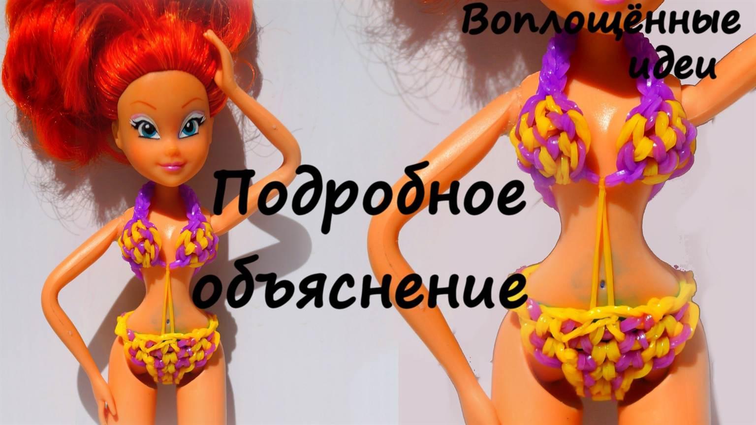 Как сделать из резинок для кукол фото 590