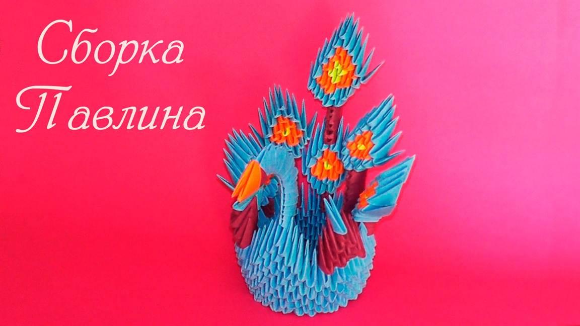 Птицы из модулей оригами схема фото 64