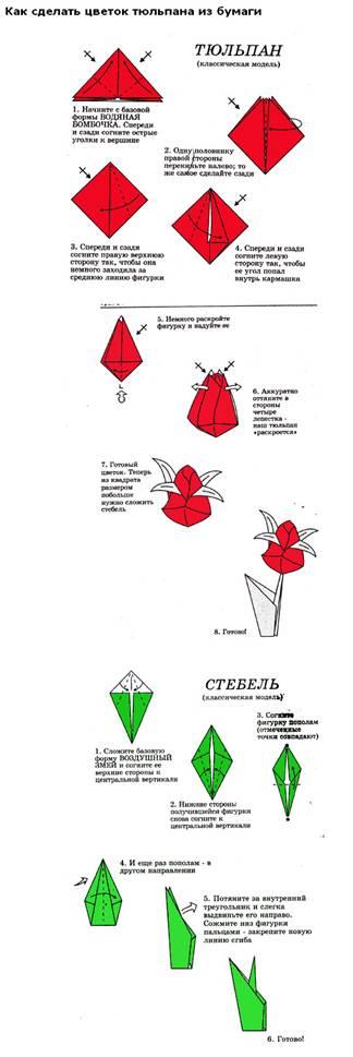 origami-cvety-iz-bumagi